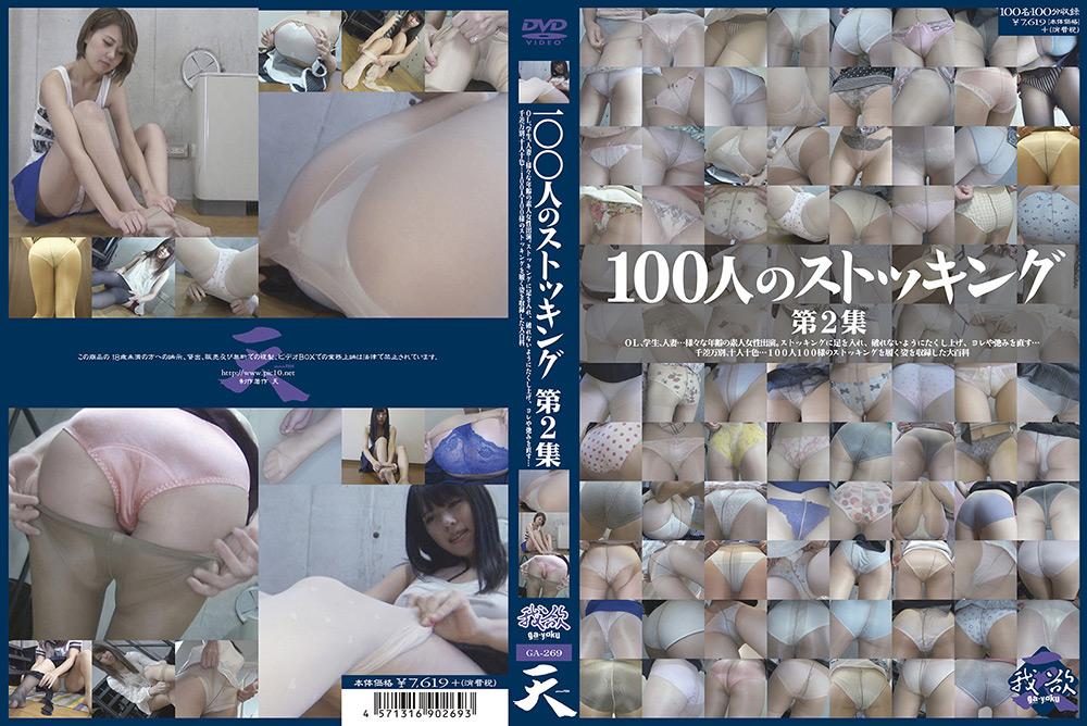 【パンストフェチ】100人のストッキング 第2集