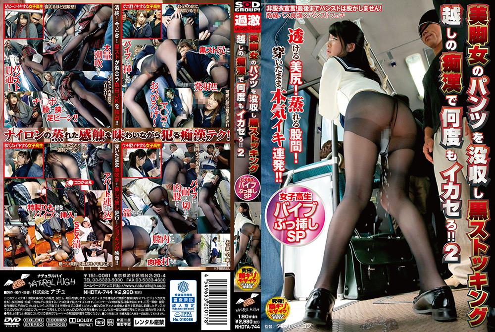 【パンストフェチ】美脚女のパンツを没収し黒ストッキング越しの痴漢2