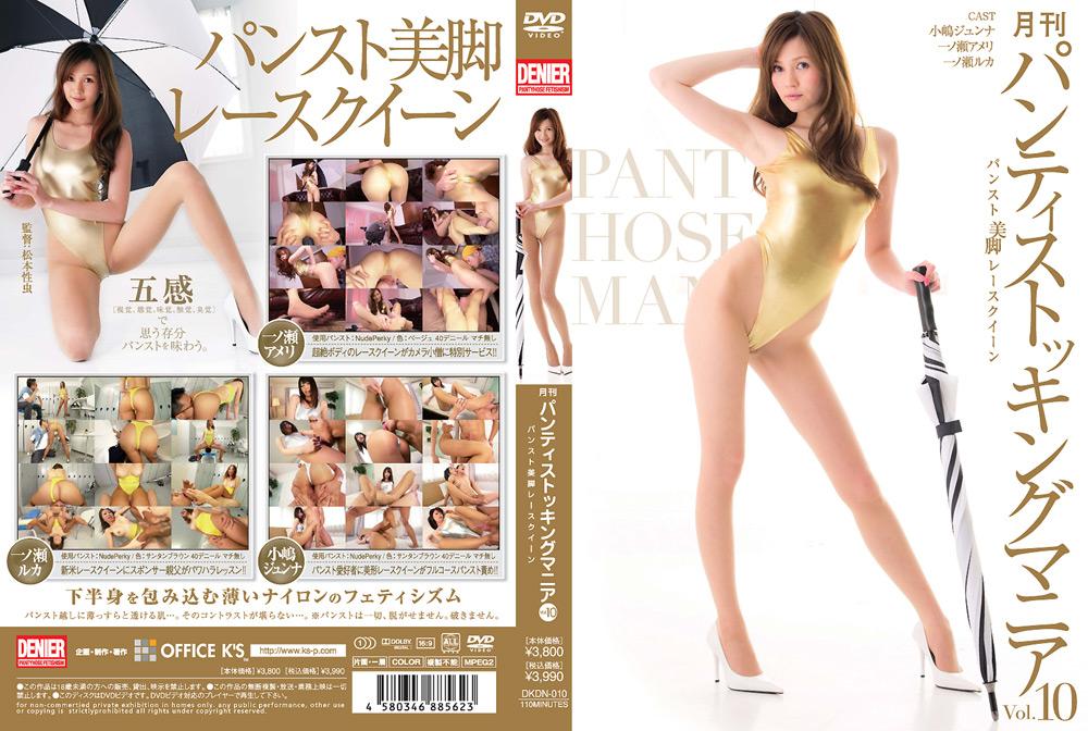 【パンストフェチ】月刊 パンティストッキングマニア Vol.10