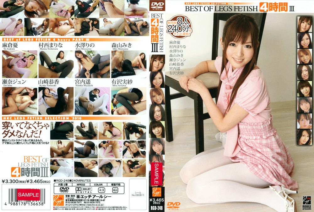 【パンストフェチ】BEST OF LEGS FETISH 4時間3